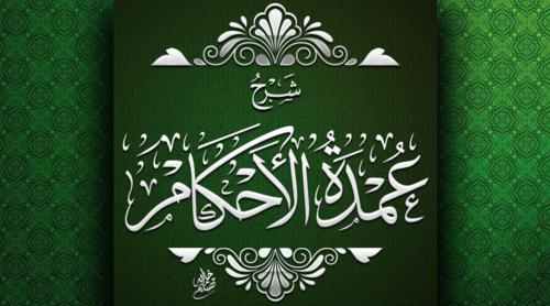 Télécharger 'Oumdatou Al-Ahkam - عمدة الأحكام - avec l'explication de Cheikh Ibn Uthaymin rahimahou Allah
