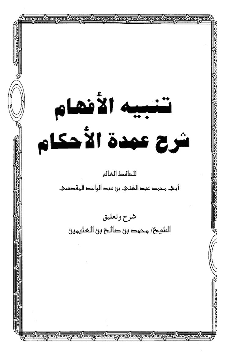 oumdatou al ahkam